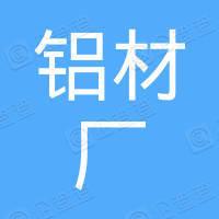 武汉铝材厂