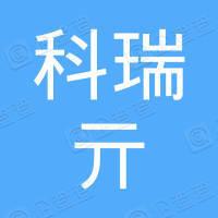 深圳市科瑞亓鞋业有限公司