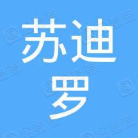 苏州苏迪罗智能装备有限公司