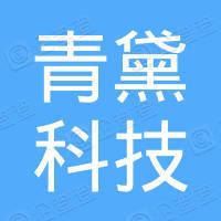 广州青黛科技有限公司