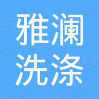 浙江雅澜洗涤有限公司