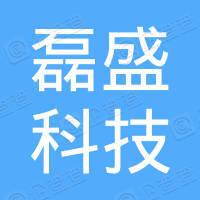 萍乡市磊盛科技服务有限公司