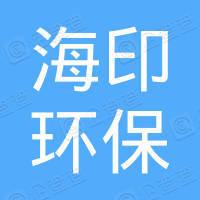 上海海印环保科技股份有限公司