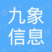 湖南九象信息集团有限公司