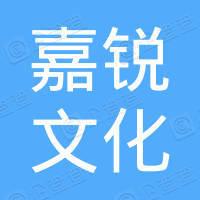 襄阳嘉锐文化传媒有限公司