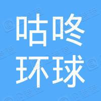 北京咕咚环球科技有限公司