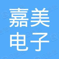 嘉美(滁州)电子商务有限公司