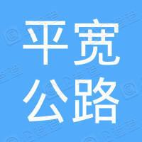 济南平宽公路养护工程有限公司