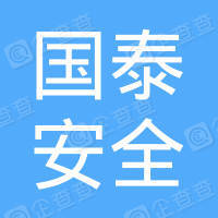 石家庄市鹿泉区国泰安全宣传教育有限公司