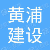 重庆市黄浦建设(集团)有限公司陕西分公司