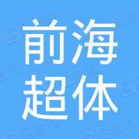 深圳前海超体智能科技有限公司