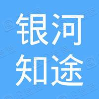 银河知途(天津)留学咨询有限公司