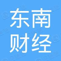 福建东南财经文化传媒有限公司