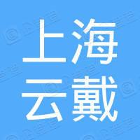 上海云戴市政工程有限公司