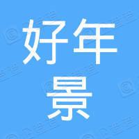 好年景(北京)文化传播有限公司