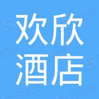 新源县鑫疆欢欣快捷酒店有限公司