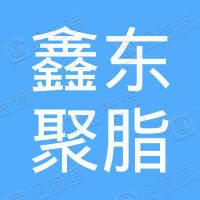 上海鑫东聚脂有限公司