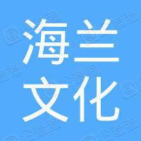 深圳市海兰文化传媒有限公司