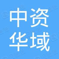 中资华域集团有限公司