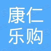 上海康仁乐购超市贸易有限公司