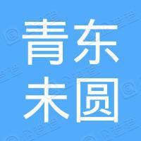 上海青东未圆企业管理咨询中心(有限合伙)