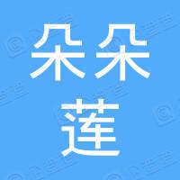 朵朵莲(杭州)摄影有限公司