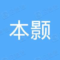 本颢(上海)国际贸易有限公司