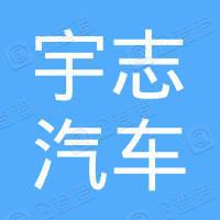 宁海县宇志汽车零部件有限公司