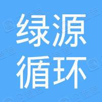 广安绿源循环科技有限公司