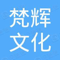 梵辉(大连)文化传播有限公司