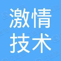 深圳市激情技术有限公司