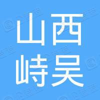 山西峙吴煤炭洗选有限公司