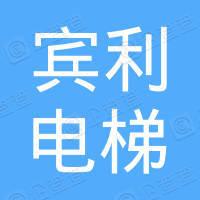 宾利电梯(杭州)有限公司