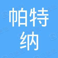 江苏帕特纳文化传媒有限公司