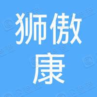 河南狮傲康实业有限公司