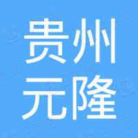贵州元隆供应链管理有限公司