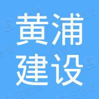重庆市黄浦建设(集团)有限公司福建分公司