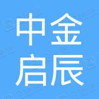 中金启辰(苏州)新兴产业股权投资基金合伙企业(有限合伙)