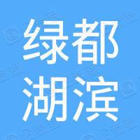 杭州绿都湖滨花园物业服务有限公司