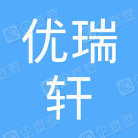 淄博优瑞轩陶瓷有限公司