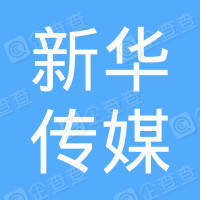 重庆新华传媒有限公司