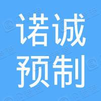 淄博诺诚预制构件股份有限公司