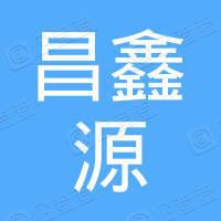 山东昌鑫源建筑安装工程有限公司兴隆分公司