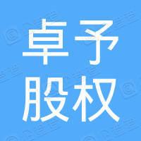 上海卓予股权投资基金有限公司