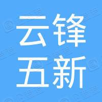 上海云锋五新投资中心(有限合伙)