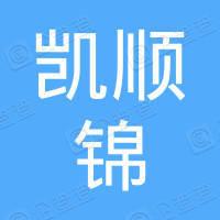佛山市南海区凯顺锦日用百货店
