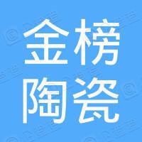 山东金榜陶瓷科技有限公司