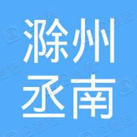 滁州市丞南房地产开发有限公司