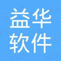 郑州益华软件有限公司