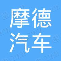 吉龙摩德汽车科技发展(北京)有限公司